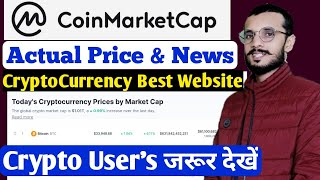 Coin market cap Use kaise kare.? Best CryptoCurrency Website For Actual Price & Latest Update