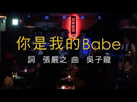 你是我的Babe Feat. 吳子龍 就是你生日音樂會Live版
