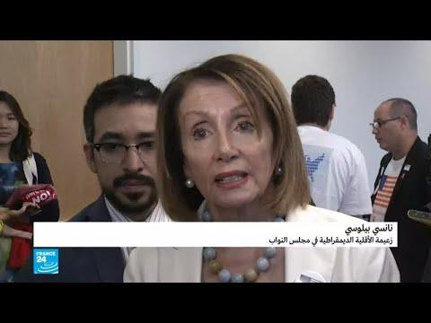 زعيمة الديمقراطيين في مجلس النواب الأمريكي تعلق على قضية خاشقجي  - نشر قبل 21 دقيقة