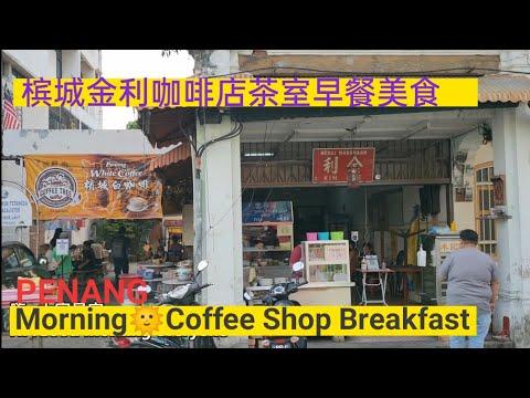 槟城美食咖啡店茶室鸭肉粿条汤云吞面早餐-malaysia-penang-food-coffee-shop-koay-teow-soup-wonton-mee