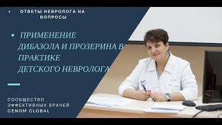 неонатолог, невролог