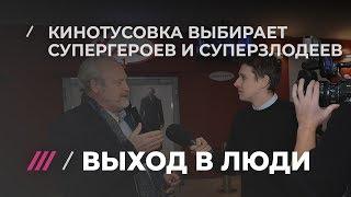 Кто супергерой? Путин, Трамп или Серебренников?