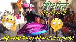 Rajasthani gavri #Comdey  /शिशोदा गाँव की गवरी 2018