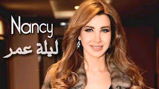 Nancy Ajram - Lelat Omor Official Video | نانسي عجرم - ليلة عمر