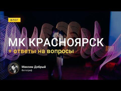 Мк Красноярск (в стиле лайф)