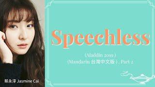 Aladdin 2019 Speechless(part2)台灣中文版原主唱 蔡永淳Taiwanese Mandarin version