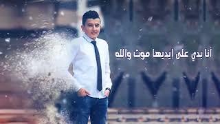 2018 Hazem Al Sadder I Jamala Wloo Lyrics Videoclip - حازم الصدير جمالا ولوو