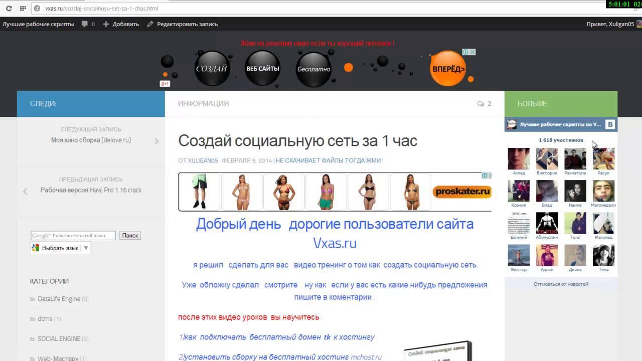 Сайты знакомств на vii engine