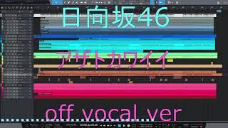 日向坂46 アザトカワイイのoff vocalです。 あいうえお #宮田愛萌.