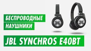 пара беспроводных наушников JBL Synchros E40BT для Apple TV на канале inrouter