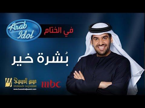 حسين الجسمي - بشرة خير | 2014 Arab Idol