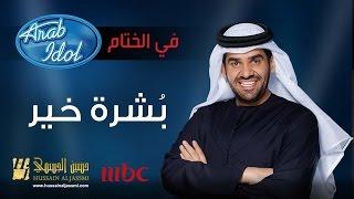 Repeat youtube video حسين الجسمي - بشرة خير | 2014 Arab Idol