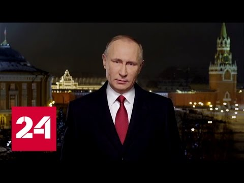 New Year Address to the Nation President of Russia Vladimir Putin 2017