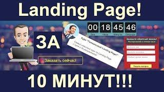 Как создать Landing Page за 10 минут!?