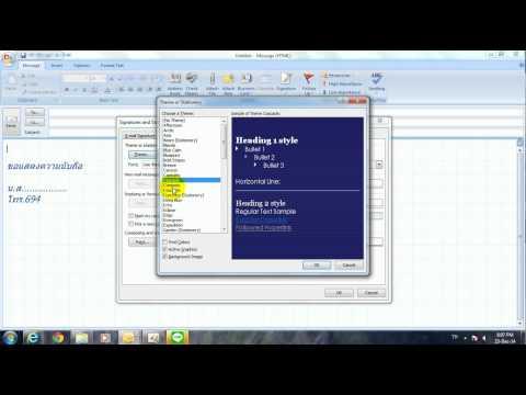 การใช้งานเบื้องต้นโปรแกรม Microsoft Outlook 2007