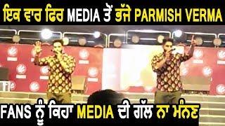 Exclusive Parmish Verma ਫ਼ਿਰ ਭੜਕੇ Media ਤੇ ਕਿਹਾ Media ਹੈ ਗ਼ਲਤ l Dainik Savera