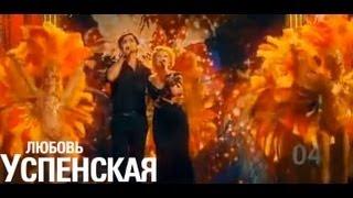 Смотреть клип Любовь Успенская И Игорь Григорьев - Que Sera, Sera