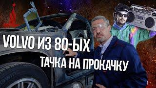 ЧТО ПОД ЮБКОЙ СТАРУШКИ Volvo 760 GLE 1983 | Восстановление Volvo с парнями из Vollux | Иван Зенкевич