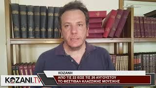Φεστιβάλ Κλασικής Μουσικής στην Κοζάνη
