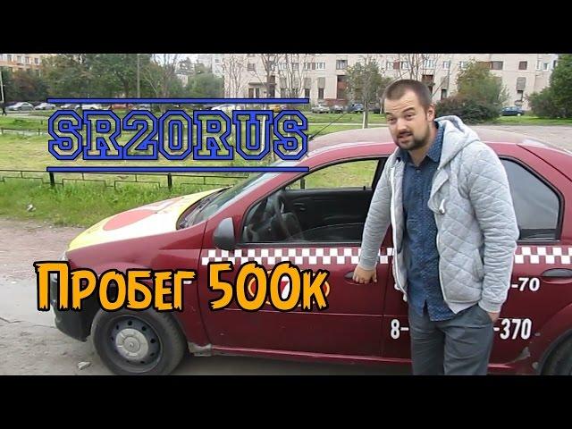 Машина с пробегом в 500000км