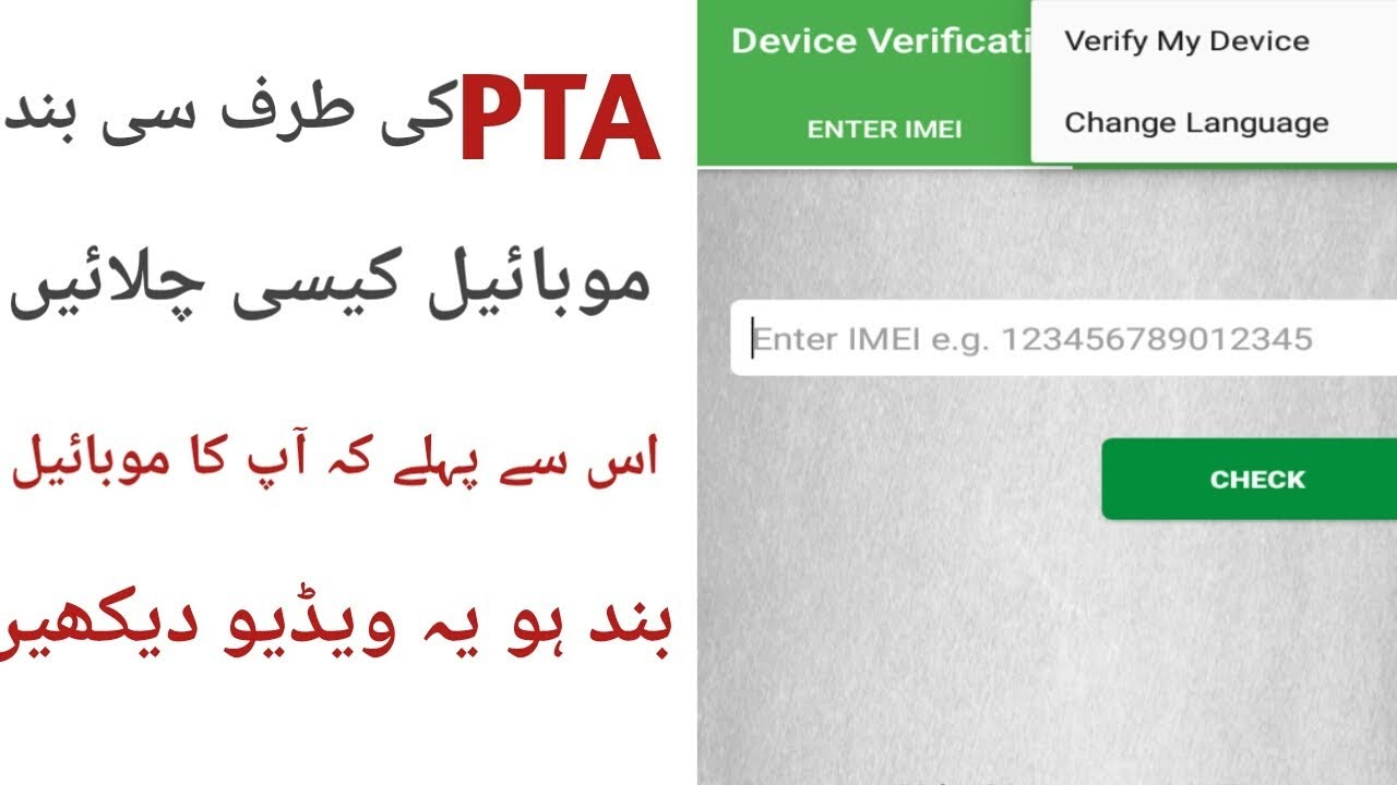 Pta Mobile Registration Kaise Kare / Ahmad Tech Videos | Urdu Hindi Tutorial