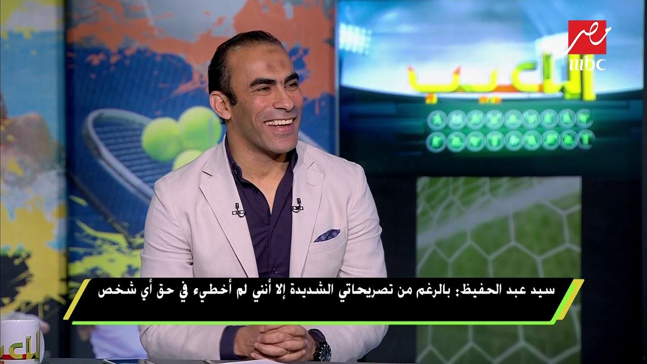 سيد عبد الحفيظ : الأهلي يتعرض للظلم واسألوا أهل الخبرة وليس المحدثين