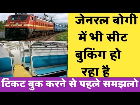 Indian railways general coach IRCTC general train ticket booking