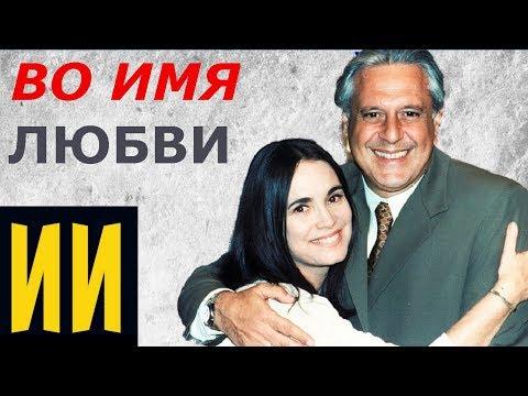 """видео: Актеры сериала """"Во имя любви"""" - 21 год спустя"""