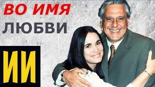 """Актеры сериала """"Во имя любви"""" - 21 год спустя"""
