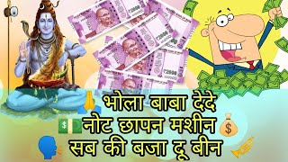 bhole baba dede note chapne ki machine whatsapp status || भोले Dega नोट छापन की मशीन || Status