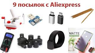 9 посылок с Aliexpress | Распаковка посылок с Алиекспресс | Распаковка товаров из Китая