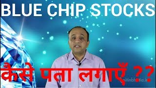 Blue Chip Stocks in India - Long Term Investment (Hindi)
