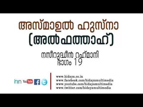 Asmaul husna part 19 | Naseerudheen Rahmani | അസ്മാഉൽ ഹുസന പാർട്ട് 19  | Al - Fathah