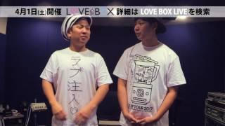 「ベリーグッドマン」からスペシャルコメント動画が到着! LOVE BOX当日...