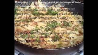 Рецепты вторых блюд:Макароны по-флотски