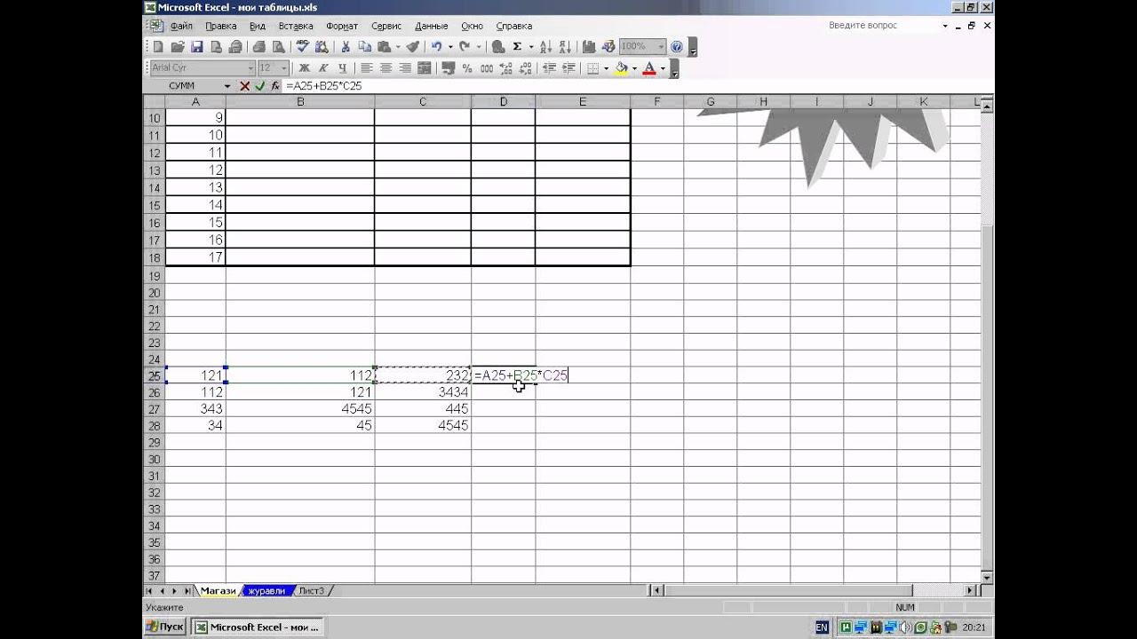4. Excel-формулы.avi