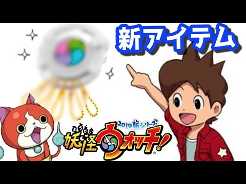 ケータの新アイテム3つ目が判明アニメ妖怪ウォッチdx妖怪