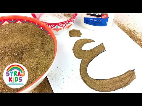 Arabic SANDPAPER Letters Montessori Arabic Alphabet & Numbers الأبجدية |