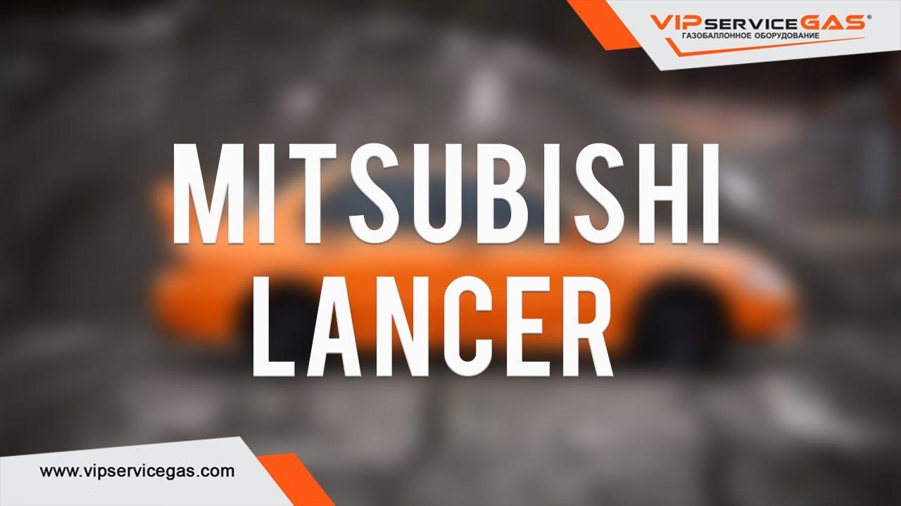 Mitsubishi Lancer 2.0 Установка ГБО ВИПсервисГАЗ Харьков (ГБО STAG Q BOX PLUS Польша)