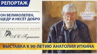 Выставка «Анатолий Иткин. К 90-летию со дня рождения мастера». Репортаж Премии «На Благо Мира»