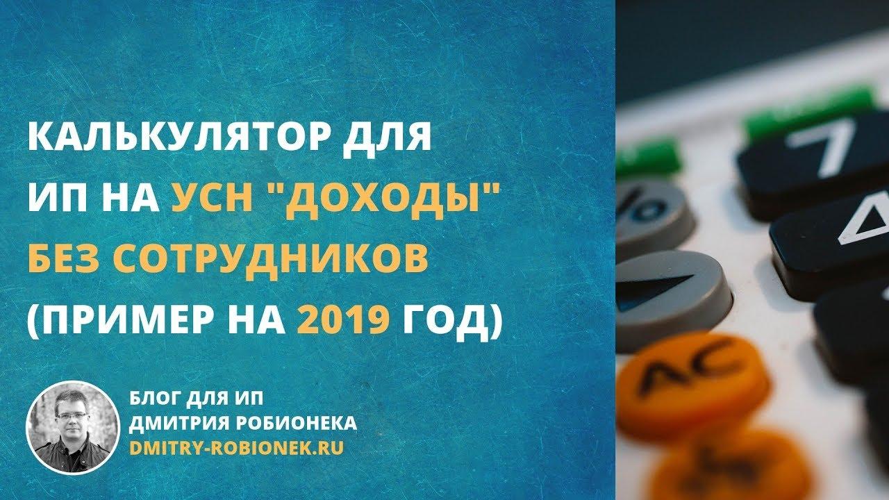 Регистрация сотрудников ип в 2019 расходы по регистрации ооо проводки