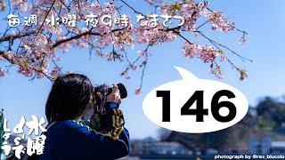 【なまざつ】写真好きカメラ好きたちの雑談所 Vol.146【ともよ。】
