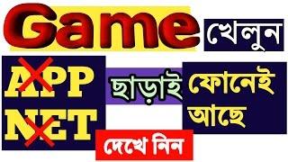 অফ লাইন গেম।।   Best offline game in Bengali.  chrome game