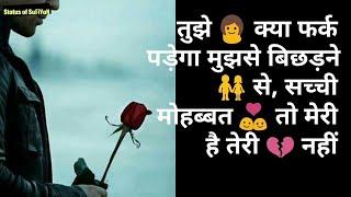 True Love Sad Status Shayari Quotes
