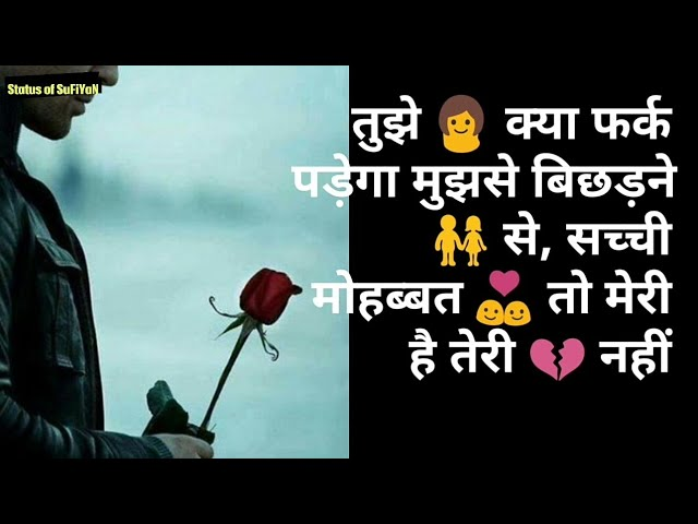 Sad Love Shayari L Shayari Whatsapp Status Video L Female Voice