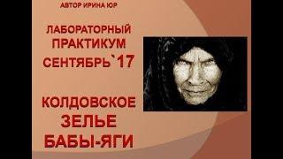 Лабораторный Практикум Сентябрь 17 Колдовское зелье Бабы Яги