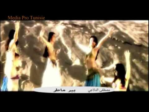 mustapha dellagi bir mateur awa7a_clip officiel مصطفى الدلاجي بير ماطراوحا كليب