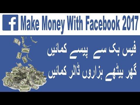 How To Make Money With Facebook In Pakistan In Urdu Hindi Tutorial | Captain Tuts
