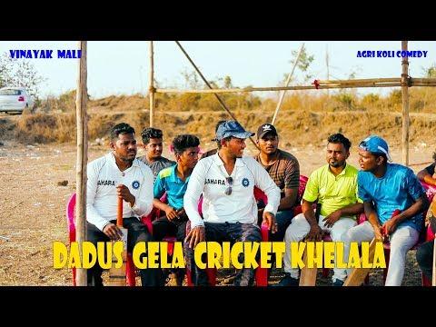 Dadus Gela Cricket Khelala || Vinayak Mali || Agri Koli Comedy