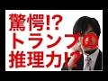 【三橋貴明】驚愕!?トランプ大統領が日本経済を予想していた!?日本は中国経済と同じ道を歩んでいる!?